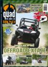 Outlander L450